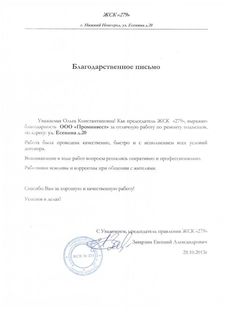 """Отзывы клиентов ООО """"ПРОМИНВЕСТ"""""""